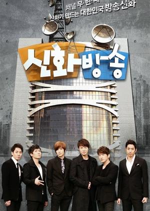 Shinhwa Broadcast: Season 1 2012 (South Korea)