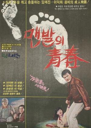 The Hey Days of Youth 77 1979 (South Korea)