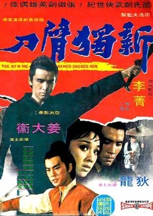 The New One-Armed Swordsman 1971 (Hong Kong)