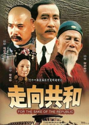Towards the Republic 2003 (China)