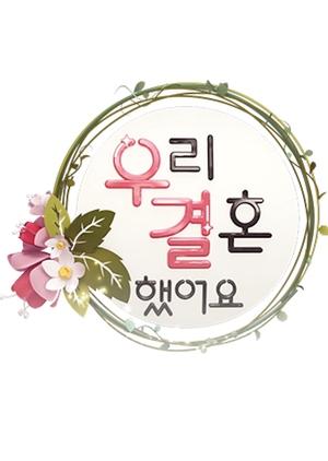 We Got Married: Season 4 2012 (South Korea)