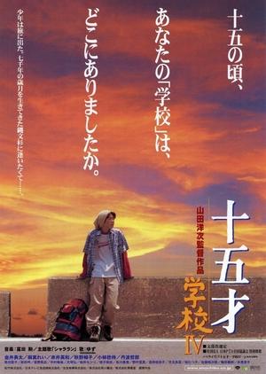 A Class to Remember 4: Fifteen 2000 (Japan)