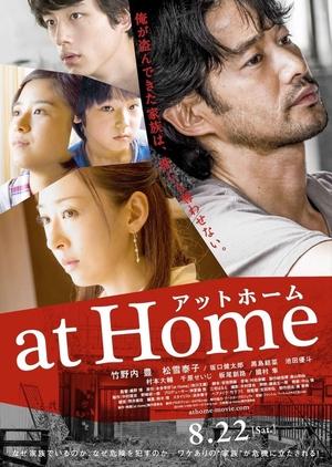 At Home 2015 (Japan)