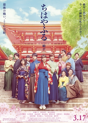 Chihayafuru: Musubi 2018 (Japan)