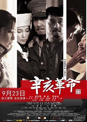 China 1911 2011 (China)