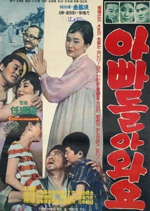 Dad, Please Return Home 1965 (South Korea)