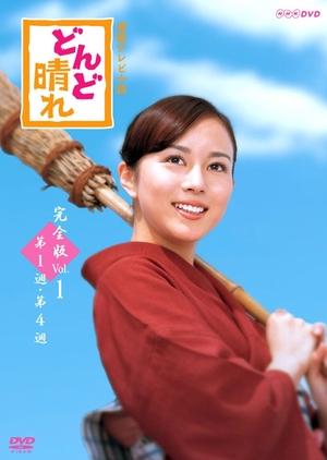 Dondo Bare 2007 (Japan)