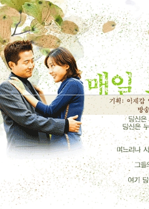 Everyday With You 2001 (South Korea)