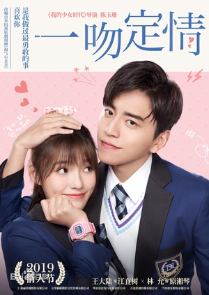 Fall in Love at First Kiss 2019 (China)