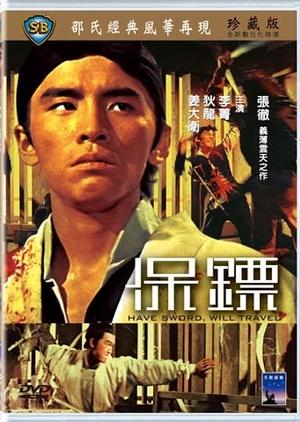 Have Sword, Will Travel 1969 (Hong Kong)