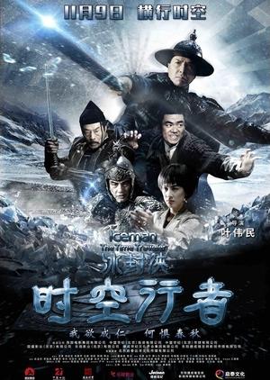 Iceman: The Time Traveler 2018 (Hong Kong)