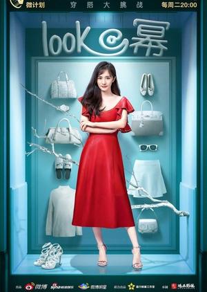 Look At Me 2018 (China)