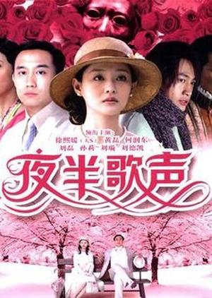 Phantom Lover 2005 (Taiwan)