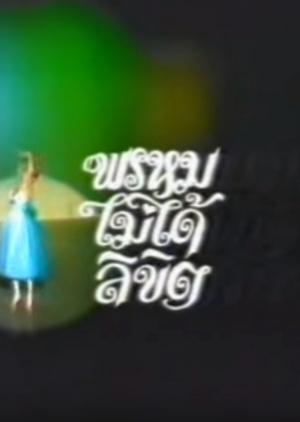 Prom Mai Dai Likit 1982 (Thailand)