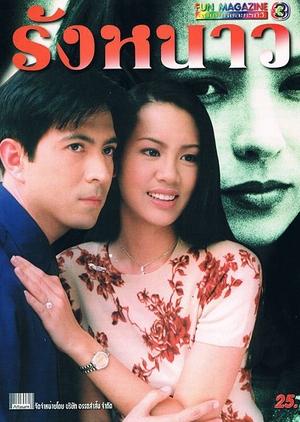 Rang Naao 1999 (Thailand)