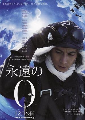 The Eternal Zero 2013 (Japan)