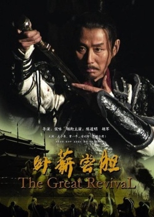The Great Revival 2007 (China)