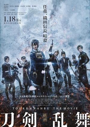 Touken Ranbu 2019 (Japan)