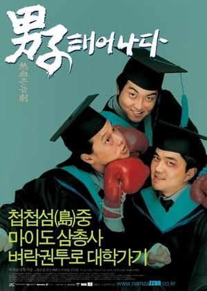 Birth of a Man 2002 (South Korea)