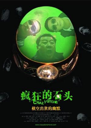 Crazy Stone 2006 (China)