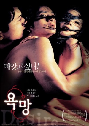 Desire 2002 (South Korea)