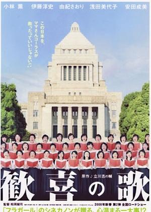 Double Trouble 2008 (Japan)
