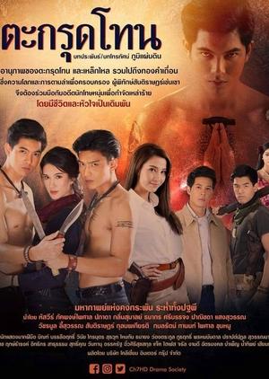 Dtagrut Ton 2019 (Thailand)