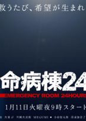 Emergency Room 24 Hours 3 2005 (Japan)