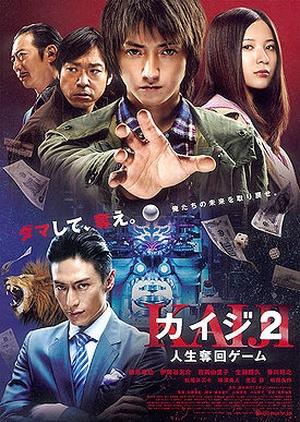 Kaiji 2 2011 (Japan)