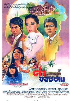 Kha Khong Khon 1981 (Thailand)