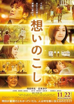 Lingering Spirits 2014 (Japan)
