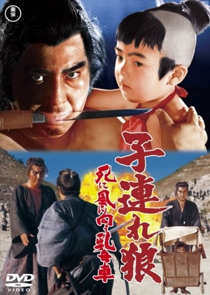 Lone Wolf and Cub: Baby Cart to Hades 1972 (Japan)