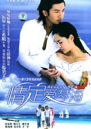 Love of the Aegean Sea 2004 (Taiwan)