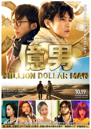 Million Dollar Man 2018 (Japan)