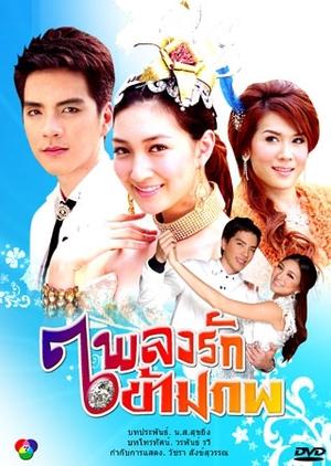 Pleng Ruk Kaam Pob 2009 (Thailand)
