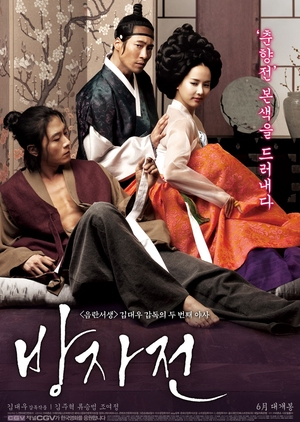 The Servant 2010 (South Korea)