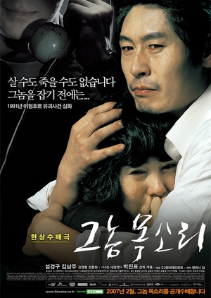 Voice of a Murderer 2007 (South Korea)