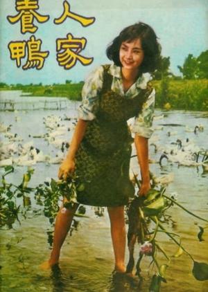 Beautiful Duckling 1965 (Taiwan)