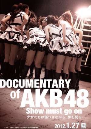 Documentary of AKB48: Show Must Go On 2012 (Japan)