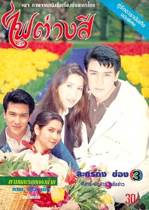 Fai Tang See 1995 (Thailand)