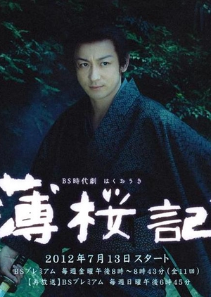 Hakuouki 2012 (Japan)