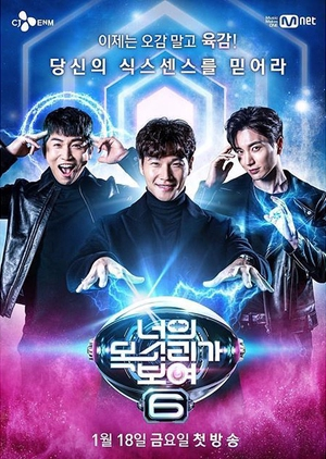 I Can See Your Voice: Season 6 2019 (South Korea)