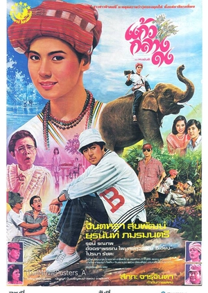 Kaew Klang Dong 1985 (Thailand)