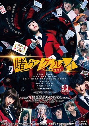 Kakegurui The Movie 2019 (Japan)