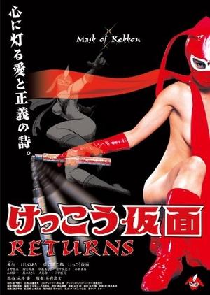 Kekko Kamen Returns 2004 (Japan)