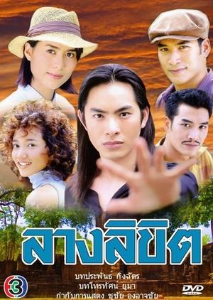 Lang Likhit 2001 (Thailand)