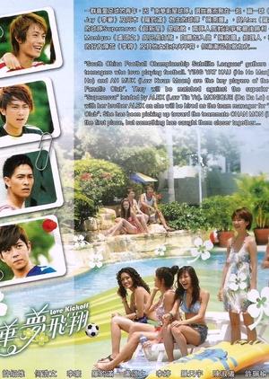 Love Kickoff 2009 (Hong Kong)