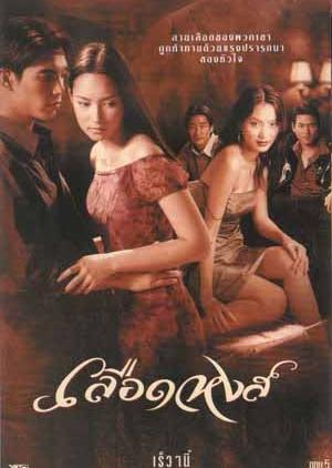 Luerd Hong 2001 (Thailand)