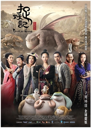 Monster Hunt 2015 (China)