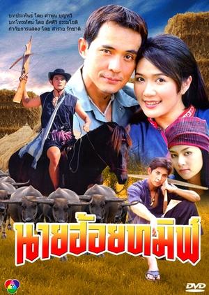 Nai Hoi Tamin 2001 (Thailand)